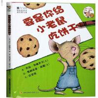 精装 要是你给小老鼠吃饼干