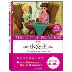 小公主(赠送封神演义下) [美] 弗朗西丝・霍奇森・伯内特,邱枫 9787530131329 北京少年儿童出版社