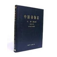 中���游锱c �B�V 第9卷 雀形目 太平�B科 �服官,�_�r有等 科�W出版社