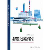 地方电厂岗位检修培训教材 循环流化床锅炉检修