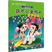 中国动画经典升级版:葫芦小金刚5花谷脱险