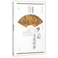 衣冠楚楚:中国传统服饰文化