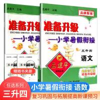 孟建平准备升级暑假衔接三升四语文数学人教版三年级暑假作业