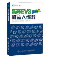 乐高EV3机器人编程超简单 乐高 EV3 机器人 编程 智能机器人 学习乐高EV3编程 探索丰富有趣