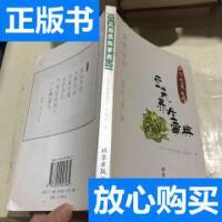 [二手旧书9成新]豆类养生事典 /《同仁堂养生馆》编委会 北京出版