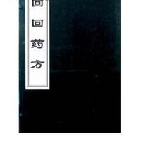 回回药方(宣纸线装 一函五册) 定价1280