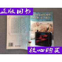 [二手旧书9成新]进口彩色电视机维修技术手册.松下篇.3 /郑启龙、