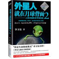 """外星人就在月球背面2:人类灵魂来自宇宙深处( """"外星生命探索教父""""李卫东重磅新作!)"""