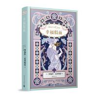 阿加莎・克里斯蒂爱情小说系列:幸福假面(精装)