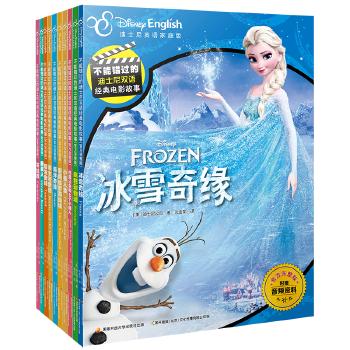 迪士尼双语经典电影故事:公主合辑(套装全10册) 《冰雪奇缘》《疯狂动物城》《白雪公主和七个小矮人》《灰姑娘》等等国际金牌迪士尼双语读物,引爆孩子的英语学习兴趣!