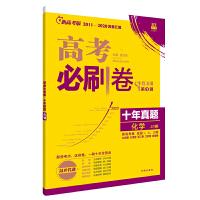 2021新高考版 高考必刷卷十年真�} 化�W 2011-2020高考真�}卷�R�