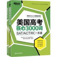 美国高考核心3000词(附练习册)MP3音频 SAT/ACT词汇一本通 美国留学 词汇练习