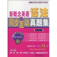 新概念英语语法同步互动真题集(第3册)
