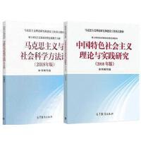中国特色社会主义理论与实践研究+马克思主义与社会科学方法论 2018年版 马克思主义理论研究建设工程重点教材
