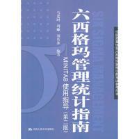 六西格玛管理统计指南――MINITAB使用指导(第二版)(中国质量协会六西格玛黑带注册考试参考用书)