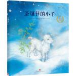 遇见美好系列(第2辑):圣诞节的小羊