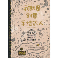 【新书店正版】我就是创意手绘达人:一本可以涂鸦、创作和梦想的时尚手绘书(英)查拉巴缇,吕剑波9787532280896