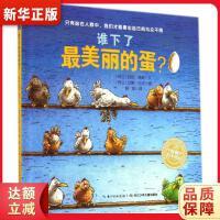 谁下了美丽的蛋?(精装) 汉斯比尔 9787556010653 长江少年儿童出版社 新华正版 全国70%城市次日达