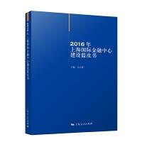 2016年上海国际金融中心建设蓝皮书