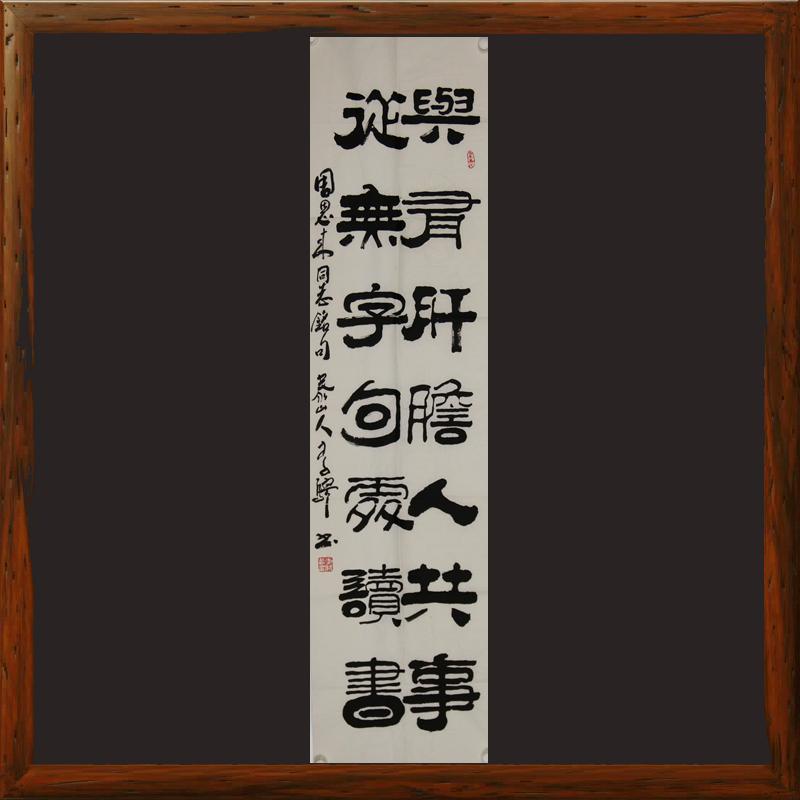 《与有肝胆人共事 从无字句处读书》李聘 -中国书协会员,真迹 【RW489】
