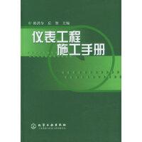 仪表工程施工手册,陈洪全,岳智,化学工业出版社,9787502567415
