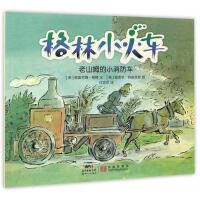 格林小火车:老山姆的小消防车(货号:JYY) 9787558303173 新世纪出版社 (英)格雷厄姆・格林