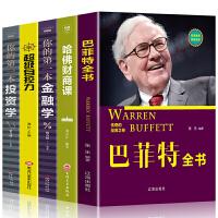 正版全5册 巴菲特全书+哈佛财商课+你的第一本金融学+投资学+超级自控力致富黄金法则受益一生的哈佛财商课投资理财金融畅销书籍