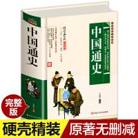 中国通史 精装中华上下五千年历史文化读物经典国史教材青少版中国数千年的兴衰荣辱 历史入门书籍