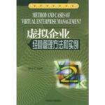 【包邮】虚拟企业经营管理方法和实例 徐小军 中国国际广播出版社 9787507819489