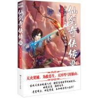 正版全新 仙剑奇侠传.6