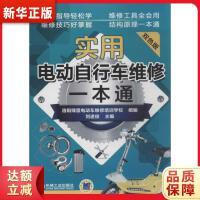 实用电动自行车维修一本通 第2版 刘遂俊