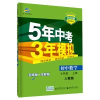 五三 初中数学 七年级上册 人教版 2020版初中同步 5年中考3年模拟 曲一线科学备考