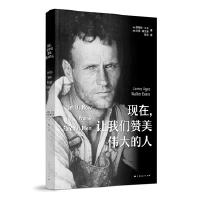 现在 让我们赞美的人 [美]詹姆斯・艾吉 [美]沃克・埃文斯 程�] 上海人民出版社