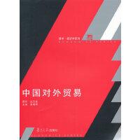 复旦博学 经济学系列:中国对外贸易 沈玉良 顾问 景瑞琴 复旦大学出版社