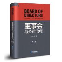 董事会与公司治理(第三版)