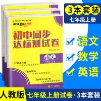 七年级上册试卷全套3本人教版 七年级上册初中语文数学英语同步练习辅导试卷 初一上册单元测试卷同步达标试卷辅导资料 课时