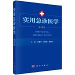 实用急诊医学(第4版)9787030497154 科学出版社 不以定价销售已售价为准介意者勿购