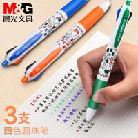 晨光多色圆珠笔可爱四色圆珠笔创意彩色圆珠笔学生用手帐多色合一中性笔黑色多功能按动笔0.5mm按压式中油笔