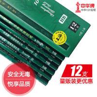 中华绘画铅笔考试木质铅笔HB 2H 2B 3B 4B 5B 6B学生儿童素描美术