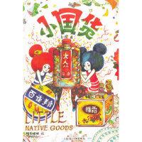 【新书店正版】小国货糖果猫猫大连理工大学出版社9787561162750