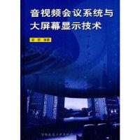 【正版新书直发】音视频会议系统与大屏幕显示技术梁华著9787112140794中国建筑工业出版社