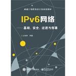 正版全新 IPv6网络:基础、安全、过渡与部署