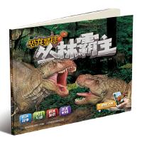 恐龙星球 丛林霸主