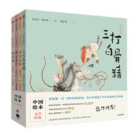 中国绘本・文学经典(套装4册):木兰从军+三打白骨精+桃花扇+杨志卖刀
