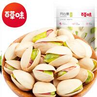 【百草味_开心果】200gx2袋 休闲零食 坚果干果  特产 美国进口 健康无漂白