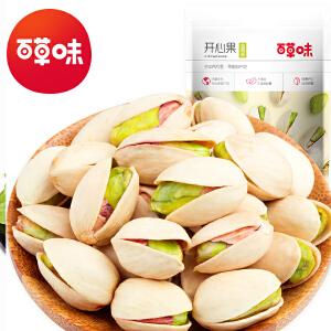 【百草味-开心果200gx2袋】 休闲零食 坚果干果  特产 美国进口 健康无漂白