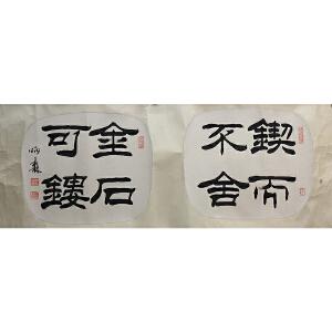 L-007刘炳森《书法双挖》