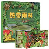 热带雨林 立体书中国第一套儿童科普3d自然世界系列大探秘 热带动物趣味翻翻震撼大场景揭秘雨林动物少儿百科全书幼儿书籍3