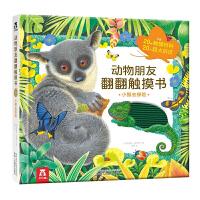 动物朋友翻翻触摸书系列-小猴去探险 0-3岁早教书 启蒙认知翻翻书 幼儿童启蒙认知图画书-互动益智亲子读物 触摸感知书