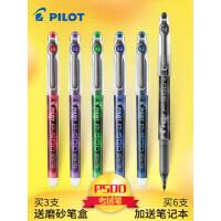 pilot日本百乐水笔中性笔P500考试专用学生用女针管彩色签字男绿紫红蓝黑色0.5mm文具水性进口高考用笔